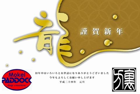 urakata2012sinnen
