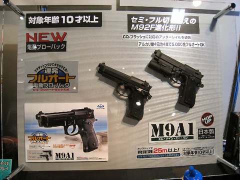 M9A1 電ブロ