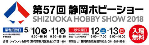 静岡ホビーショー